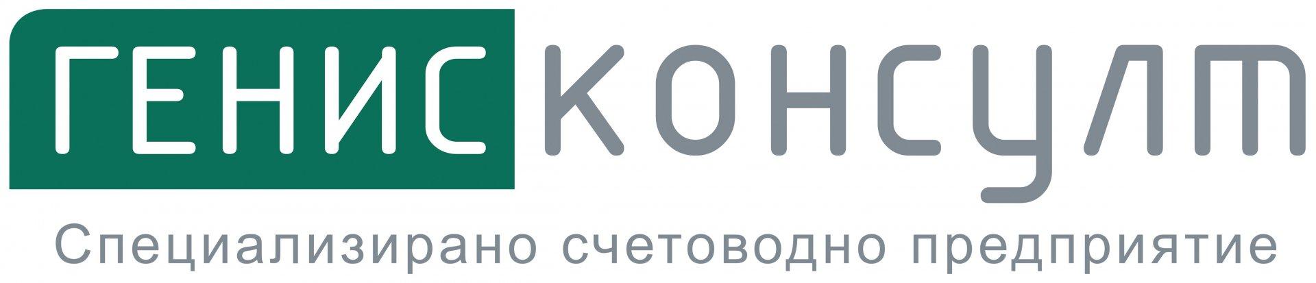 Генис Консулт ООД logo