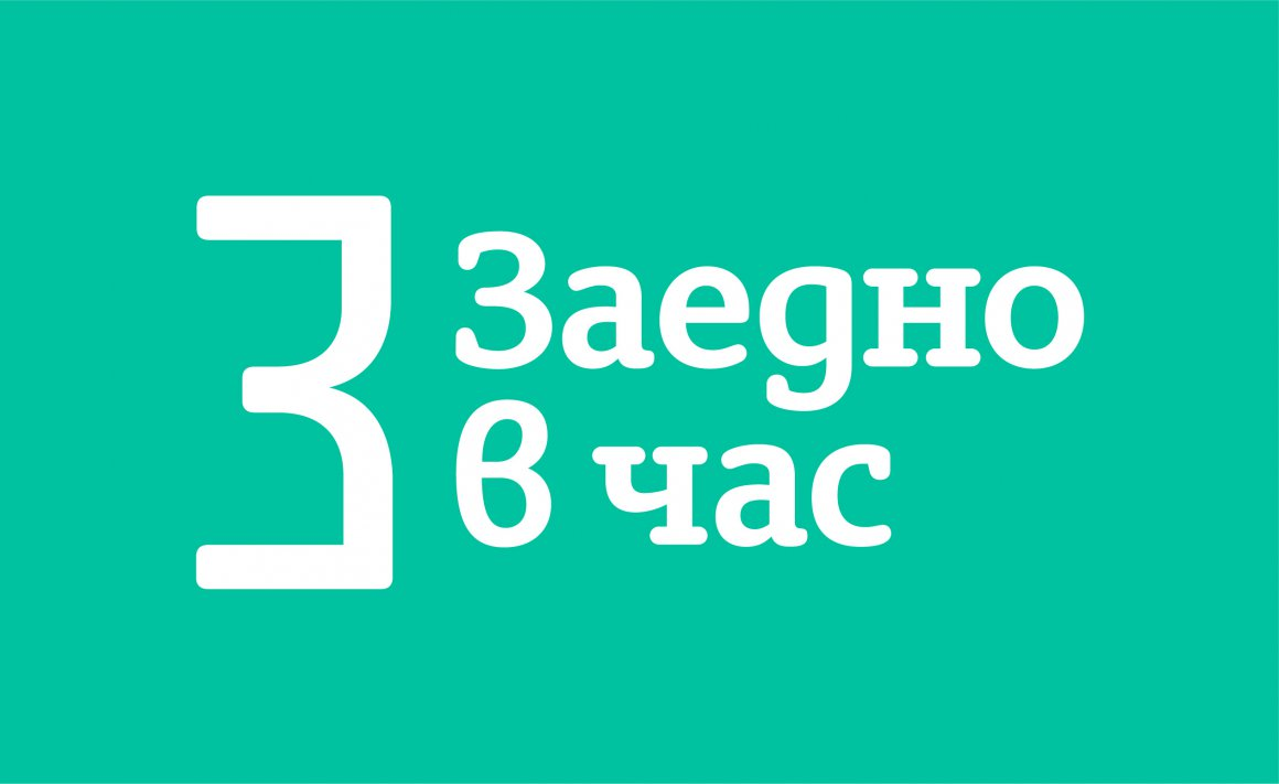 Заедно в час logo