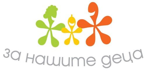 За Нашите Деца logo