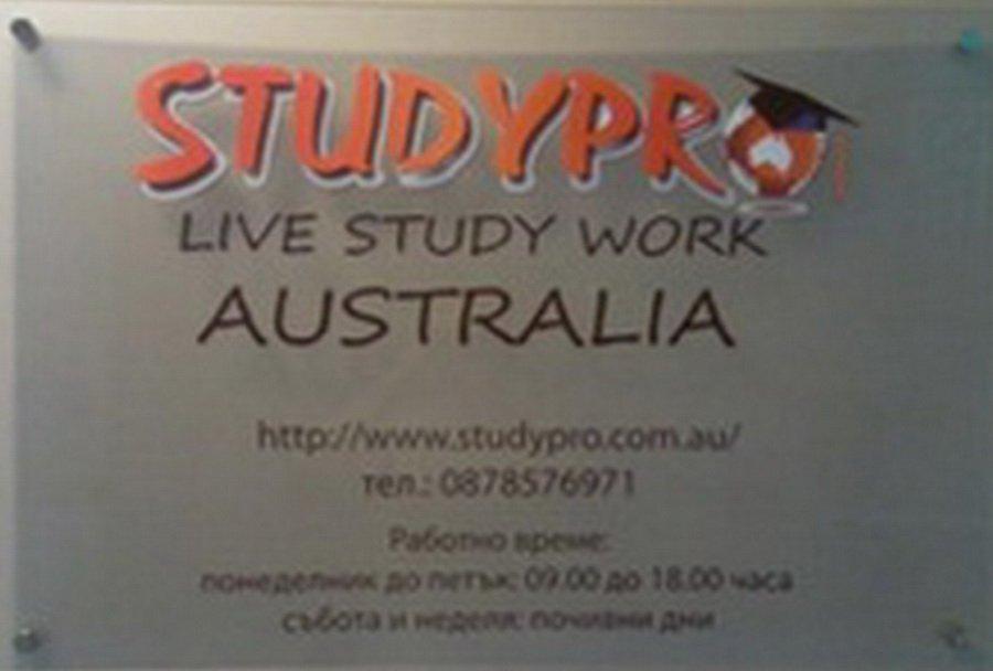 Study Pro Bulgaria logo