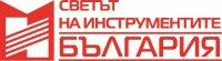 Светът на инструментите - България ООД logo