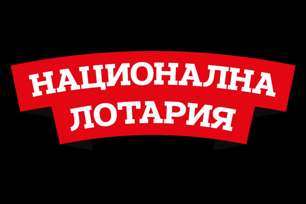 НАЦИОНАЛНА ЛОТАРИЯ logo