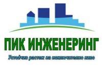 ПИК ИНЖЕНЕРИНГ ООД logo