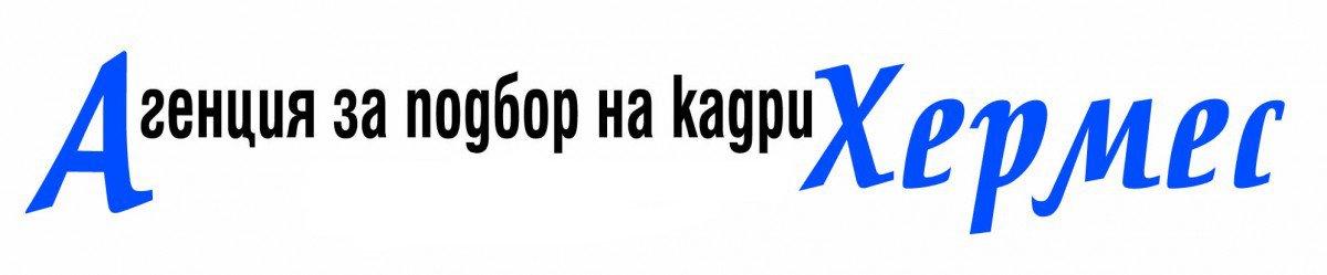 АГЕНЦИЯ ЗА ПОДБОР НА КАДРИ ХЕРМЕС 2018 ЕООД logo