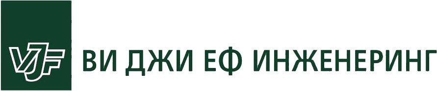 Ви Джи Еф Инженеринг logo