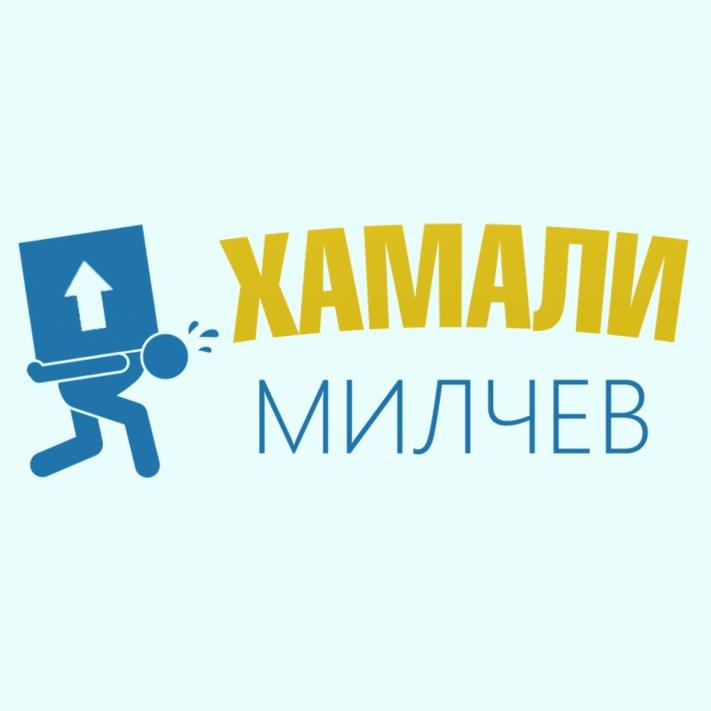 Хамали Милчев ЕООД logo