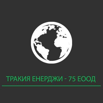 Тракия Енерджи - 75 ЕООД logo