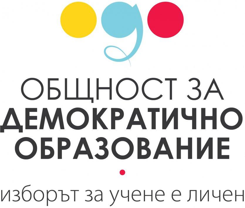 Сдружение 'Общност за демократично образование' logo