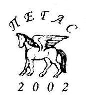 ПЕГАС 2002 ЕООД logo