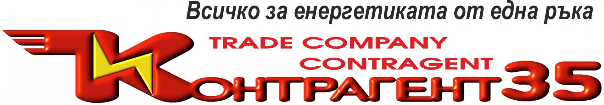Контрагент 35 ЕООД logo